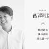 【開催終了】未来デザインラボ オープニングイベント