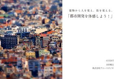 オープンゼミ:「都市開発を体感しよう!」