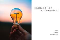 オープンラボ:愛知における街づくりの提言