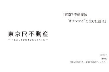 """オープンラボ:東京R不動産流""""オモシロイ""""を生む仕掛け"""