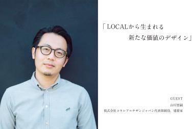 【延期】LOCALから生まれる新たな価値のデザイン