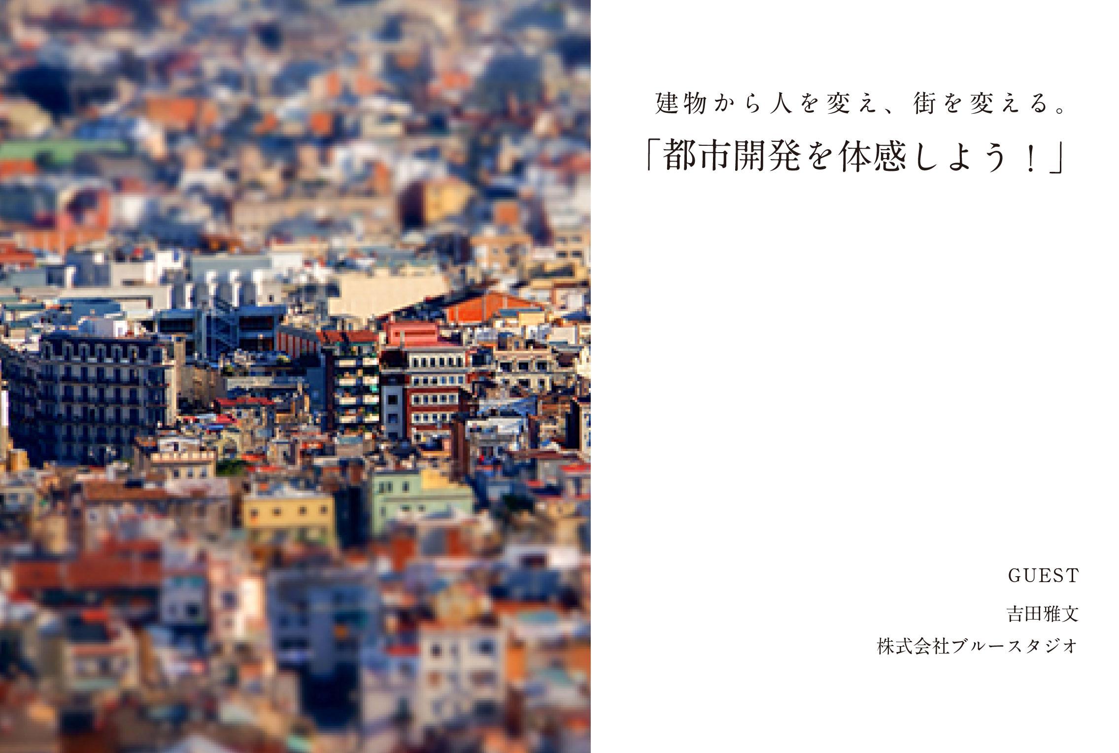 第四回オープンゼミ 「都市開発を体感しよう!」