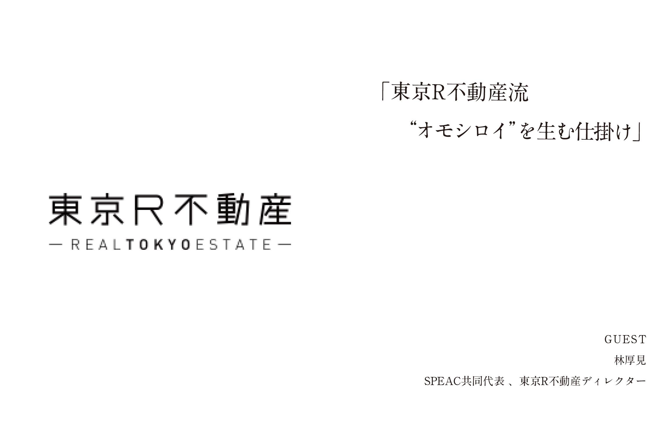 """東京R不動産流""""オモシロイ"""" を生む仕掛け"""